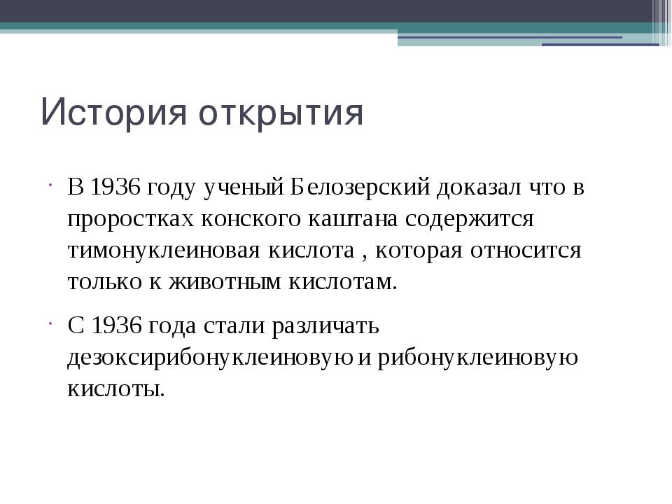 История открытия В 1936 году ученый Белозерский доказал что в проростках конс...