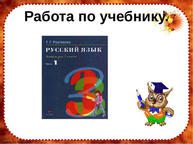 Работа по учебнику. FokinaLida.75@mail.ru