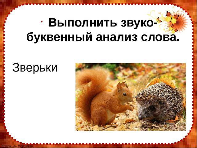 Зверьки Выполнить звуко-буквенный анализ слова. FokinaLida.75@mail.ru