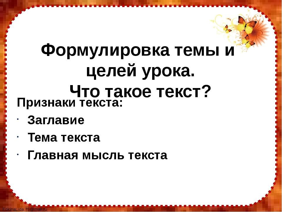 Формулировка темы и целей урока. Что такое текст? Признаки текста: Заглавие Т...