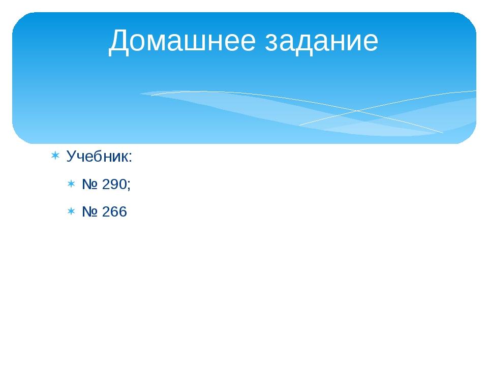 Учебник: № 290; № 266 Домашнее задание