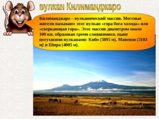 Килиманджаро – вулканический массив. Местные жители называют этот вулкан «гор