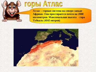 Атлас – горная система на северо-западе Африки. Она простирается почти на 200