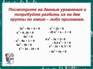 Посмотрите на данные уравнения и попробуйте разбить их на две группы по каким