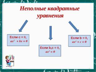 Неполные квадратные уравнения * * Если с = 0, ax2 + bх = 0 ax2 ax2 Если b,с