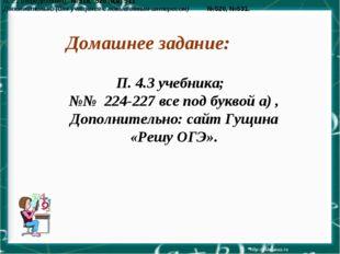 Домашнее задание: П. 4.3 учебника; №№ 224-227 все под буквой а) , Дополнитель