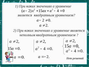 Нет решений 2) При каких значениях a уравнение является неполным квадратным у