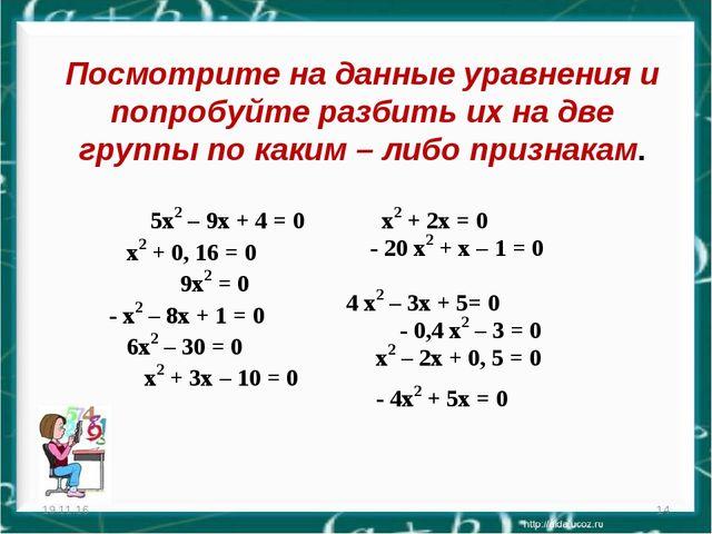 Посмотрите на данные уравнения и попробуйте разбить их на две группы по каким...