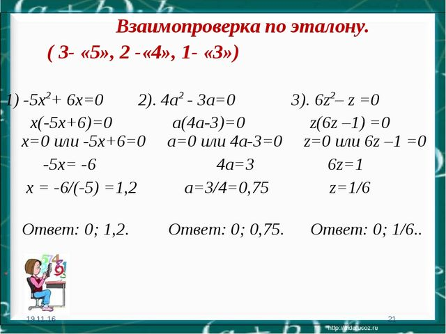 * * Взаимопроверка по эталону. ( 3- «5», 2 -«4», 1- «3») 1) -5х2+ 6х=0 2). 4а...
