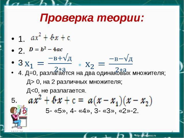 Проверка теории: 1. 2. 3 4. Д=0, разлагается на два одинаковых множителя; Д>...