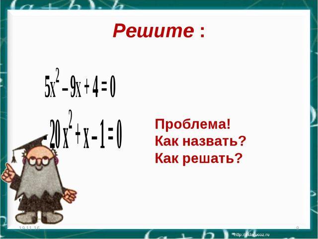 Решите : * * Проблема! Как назвать? Как решать?