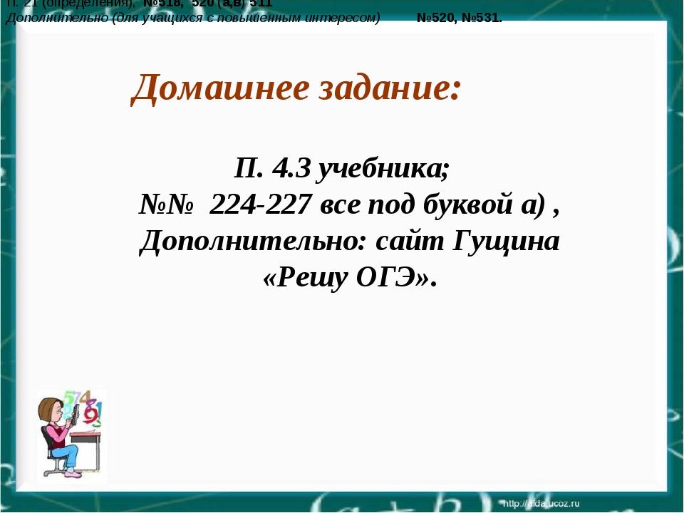 Домашнее задание: П. 4.3 учебника; №№ 224-227 все под буквой а) , Дополнитель...