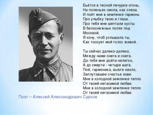 Поэт – Алексей Александрович Сурков Бьётся в тесной печурке огонь, На поленья