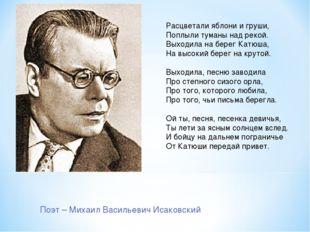 Поэт – Михаил Васильевич Исаковский Расцветали яблони и груши, Поплыли туманы