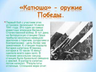 Первый бой с участием этих установок произошел 14 июля 1941 года. Это один из