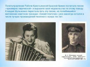 Политуправление Рабоче-Крестьянской Красной Армии посчитало песню «чрезмерно