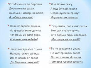 От Москвы и до Берлина Дороженька узкая. Сколько, Гитлер, не воюй, А победа р