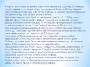 В марте 1975 г. поэт Владимир Харитонов обратился к Давиду Тухманову с предло