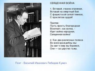 Поэт - Василий Иванович Лебедев-Кумач СВЯЩЕННАЯ ВОЙНА 1. Вставай, страна огро