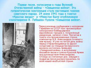 Перед роковым сообщением о нападении Германии на СССР поэт просматривал кино