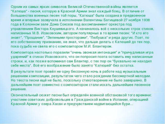 """Одним из самых ярких символов Великой Отечественной войны является """"Катюша"""" -..."""