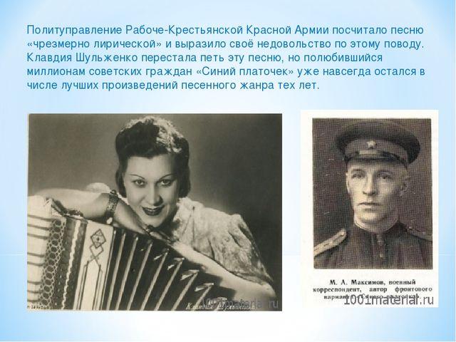 Политуправление Рабоче-Крестьянской Красной Армии посчитало песню «чрезмерно...