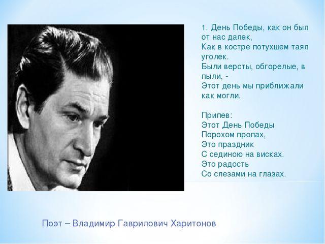 Поэт – Владимир Гаврилович Харитонов 1. День Победы, как он был от нас далек,...