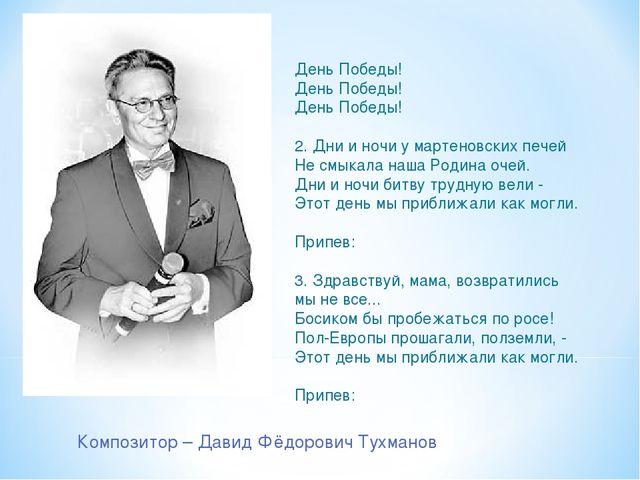 Композитор – Давид Фёдорович Тухманов День Победы! День Победы! День Победы!...