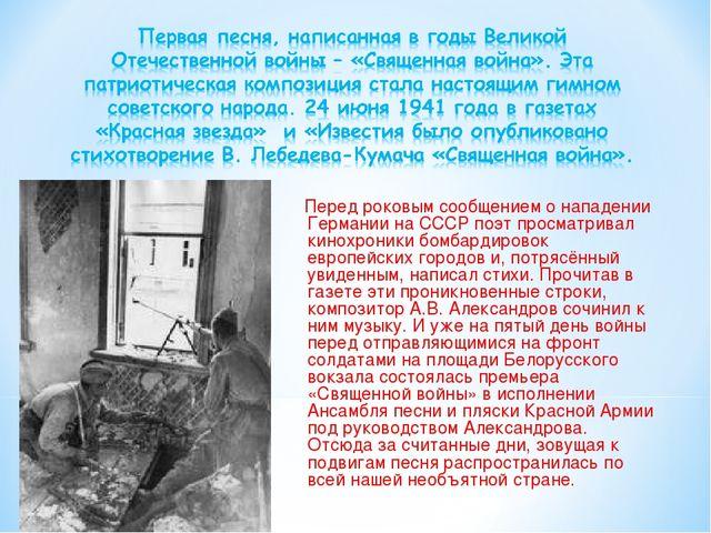Перед роковым сообщением о нападении Германии на СССР поэт просматривал кино...