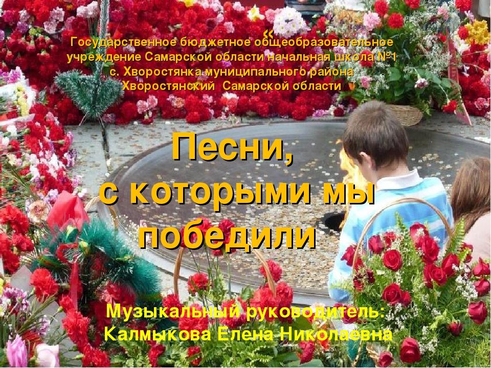 Государственное бюджетное общеобразовательное учреждение Самарской области на...