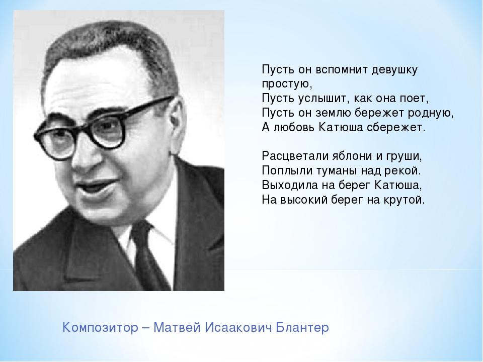 Композитор – Матвей Исаакович Блантер Пусть он вспомнит девушку простую, Пуст...