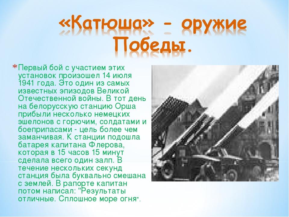 Первый бой с участием этих установок произошел 14 июля 1941 года. Это один из...