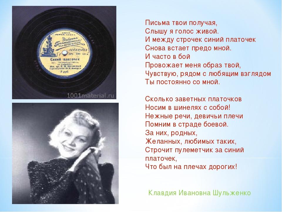 Письма твои получая, Слышу я голос живой. И между строчек синий платочек Сно...