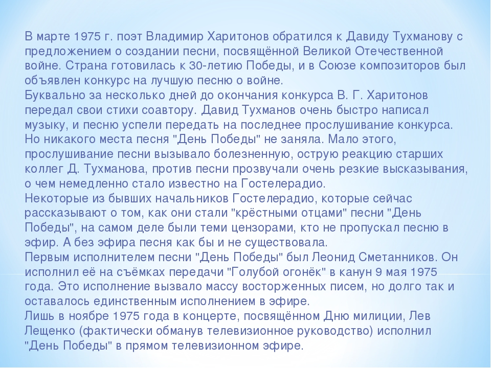 В марте 1975 г. поэт Владимир Харитонов обратился к Давиду Тухманову с предло...