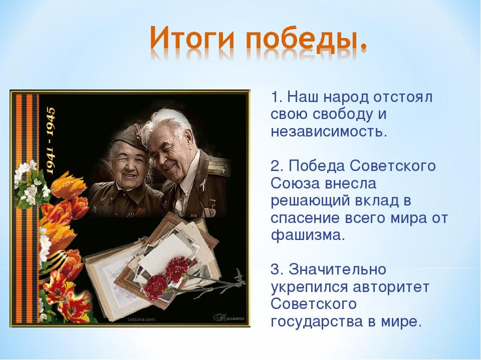 1. Наш народ отстоял свою свободу и независимость. 2. Победа Советского Союза...