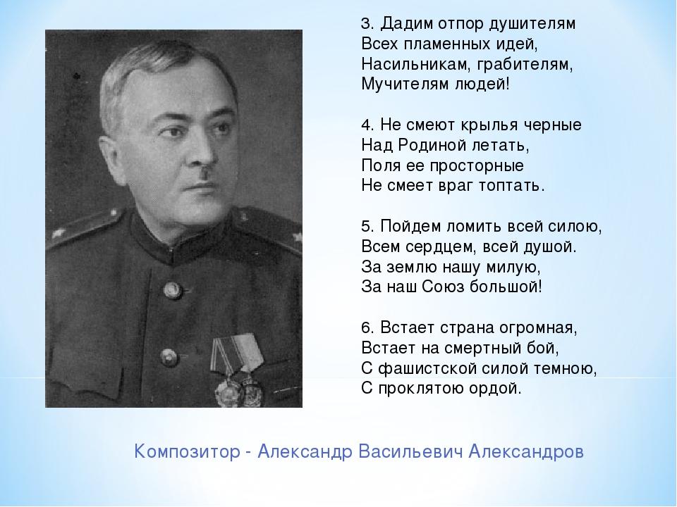 Композитор - Александр Васильевич Александров 3. Дадим отпор душителям Всех п...