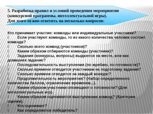 5. Разработка правил и условий проведения мероприятия (конкурсной программы,