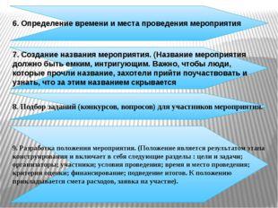 6. Определение времени и места проведения мероприятия 7. Создание названия ме