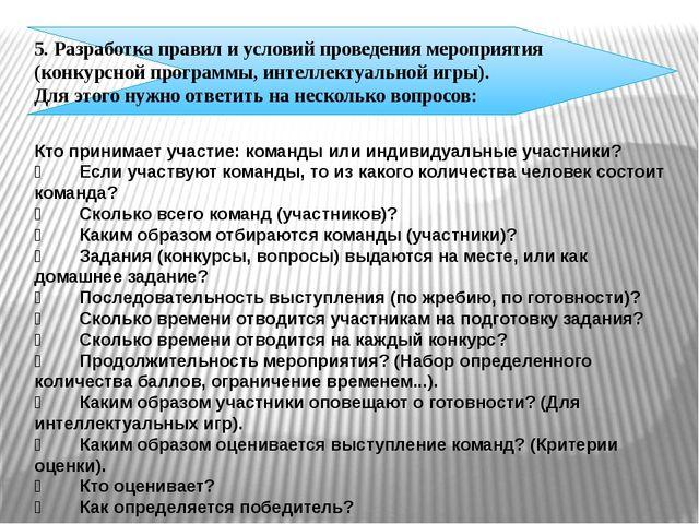 5. Разработка правил и условий проведения мероприятия (конкурсной программы,...