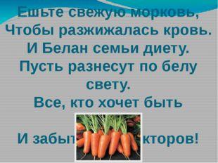 Ешьте свежую морковь, Чтобы разжижалась кровь. И Белан семьи диету. Пусть раз
