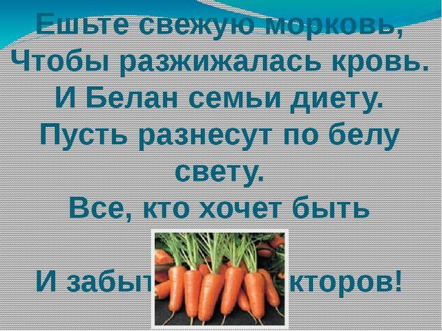 Ешьте свежую морковь, Чтобы разжижалась кровь. И Белан семьи диету. Пусть раз...