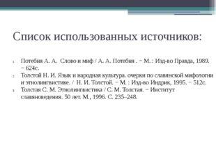 Список использованных источников: Потебня А. А. Слово и миф / А. А. Потебня .