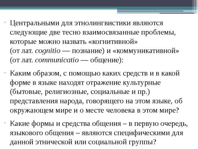 Центральными для этнолингвистики являются следующие две тесно взаимосвязанные...