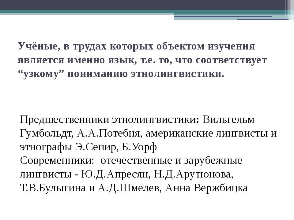 Учёные, в трудах которых объектом изучения является именно язык, т.е. то, что...