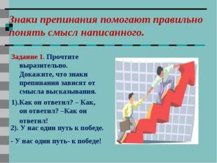 Задание 1. Прочтите выразительно. Докажите, что знаки препинания зависят от с