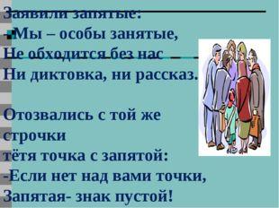 Заявили запятые: - Мы – особы занятые, Не обходится без нас Ни диктовка, ни р