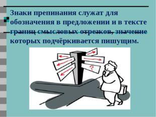 Знаки препинания служат для обозначения в предложении и в тексте границ смысл