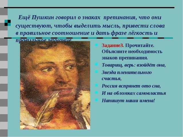 Ещё Пушкин говорил о знаках препинания, что они существуют, чтобы выделить м...