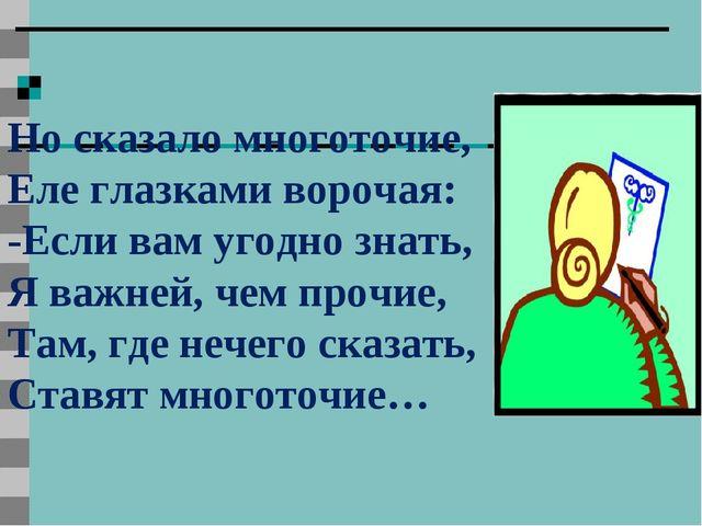 Но сказало многоточие, Еле глазками ворочая: -Если вам угодно знать, Я важней...
