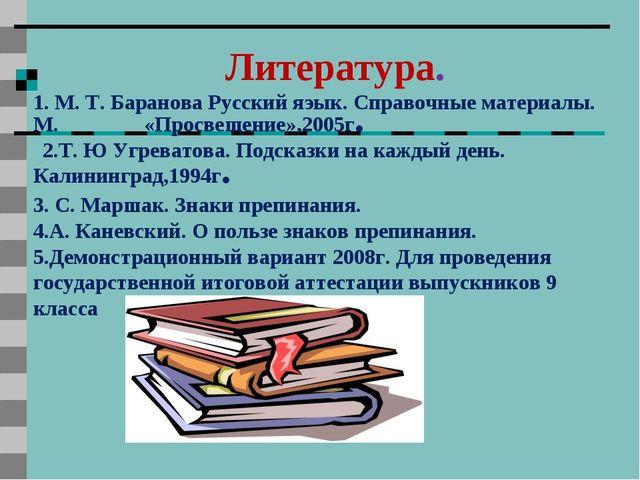 Литература. 1. М. Т. Баранова Русский яэык. Справочные материалы. М. «Про...